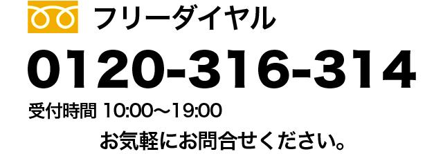 フリーダイヤル 受付時間 10:00〜19:00 0120-316-314